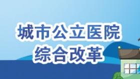 城市公立医院综合改革