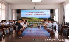 广州医科大学对口帮扶毕节市第一人民医院工作会召开
