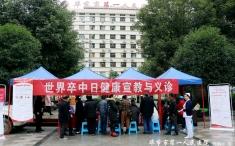 """[图说新闻] 毕节市第一人民医院开展第十三个""""世界卒中日""""义诊活动"""