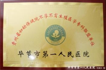 贵州省妇幼保健院不孕不育生殖医学专科联盟单位