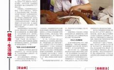 """微笑""""天使""""的28年守候——记""""贵州省'十佳护士'""""获得者何明惠【2013年10月18日 《乌蒙新报》B10版】"""