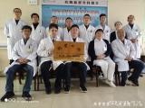 毕节市第一人民医院胸壁外科成立