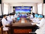"""毕节市第一人民医院""""樊代明院士工作站""""建设工作专班2020年第一次工作调度会召开"""