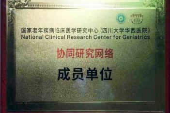 国家老年疾病临床医学研究中心(四川大学华西yabo亚搏网页版)协同研究网络成员单位