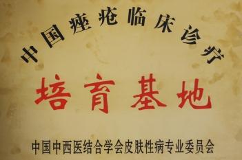 中国痤疮临床诊疗培育基地