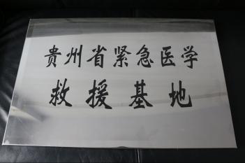 贵州省紧急医学救援基地