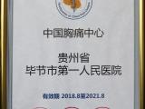 中国胸痛中心 贵州省毕节市第一人民医院
