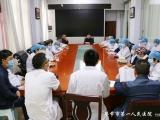 [图说新闻] 毕节市第一人民医院高值医用耗材网上阳光采购工作推进会召开