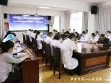毕节市第一人民医院住院医师规范化培训2020年第一季度住培领导小组工作会议召开