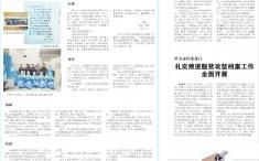 毕节市第一人民医院红外体温筛查系统报警系统助力疫情防控【2020年5月28日《毕节日报》6版】