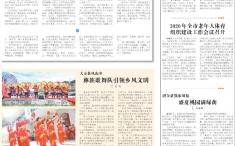 """贵州移动""""5G+创新实验基地"""" 正式入驻毕节【2020年7月11日《毕节日报》4版】"""