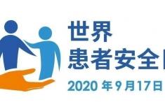 【第二届世界患者安全日】 卫生工作者安全:实现患者安全的首要任务