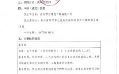 毕节市第一人民医院眼科4、5、6层装修采购(二次)竞争性谈判中标(成交)结果公告