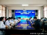 """[图说新闻] 毕节市第一人民医院""""三甲""""复审迎检工作落实会召开"""