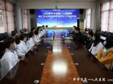 [图说新闻] 2020年毕节市第一人民医院与铜仁职业技术学院实习生工作座谈会召开