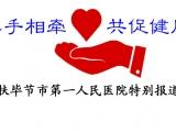 广州医科大学附属第二医院、广州市第八人民医院专家组到欧美Av|欧美巨乳|欧美群交|欧美人曽交流|色爱综合网欧美av开展智力帮扶活动