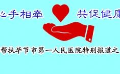 [图说新闻] 广州医科大学附属第二医院、广州市第八人民医院专家组在毕节市第一人民医院开展智力帮扶活动
