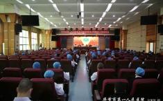 毕节市第一人民医院医药购销领域专项整治工作动员会召开