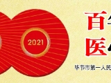 [学党史办实事] 毕节市第一人民医院心血管内科独立完成三维射频消融术