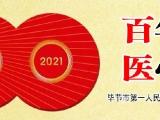 [图说新闻] 毕节市第一人民医院药剂科传达学习全院中层干部会议精神
