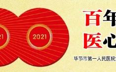 [党史学习教育] 毕节市第一人民医院行政一支部召开党员大会